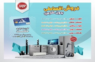 فروش قسطی ماشین ظرفشویی در تهران