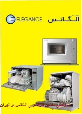 نمایندگی ماشین ظرفشویی الگانس