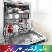 خرید اقساطی ماشین ظرفشویی بوش