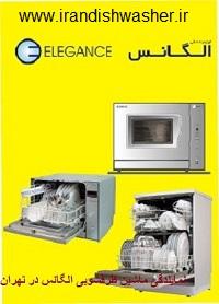 سایت ماشین ظرفشویی الگانس ایران