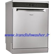 فروش ماشین ظرفشویی ویرپول بهتر است یا بوش؟