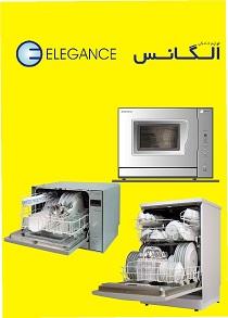 قیمت ماشین ظرفشویی ایرانی ایستاده ارزان