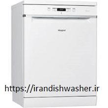 ماشین ظرفشویی بوش بهتر است یا ماشین ظرفشویی ویرپول؟