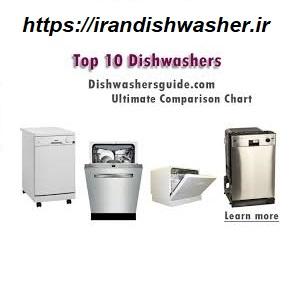 بهترین ماشین ظرفشویی خارجی
